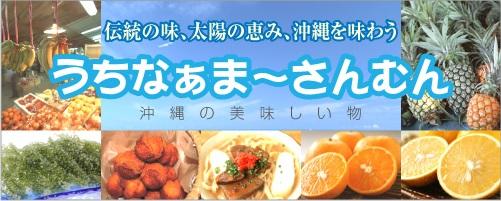 伝統の味、太陽の恵み、沖縄を味わってください! 沖縄の美味しい物いっぱい!