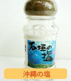 ぬちまーす、石垣の塩の販売
