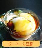 昔ながらのジーマーミ豆腐やサトウキビを使った食品販売